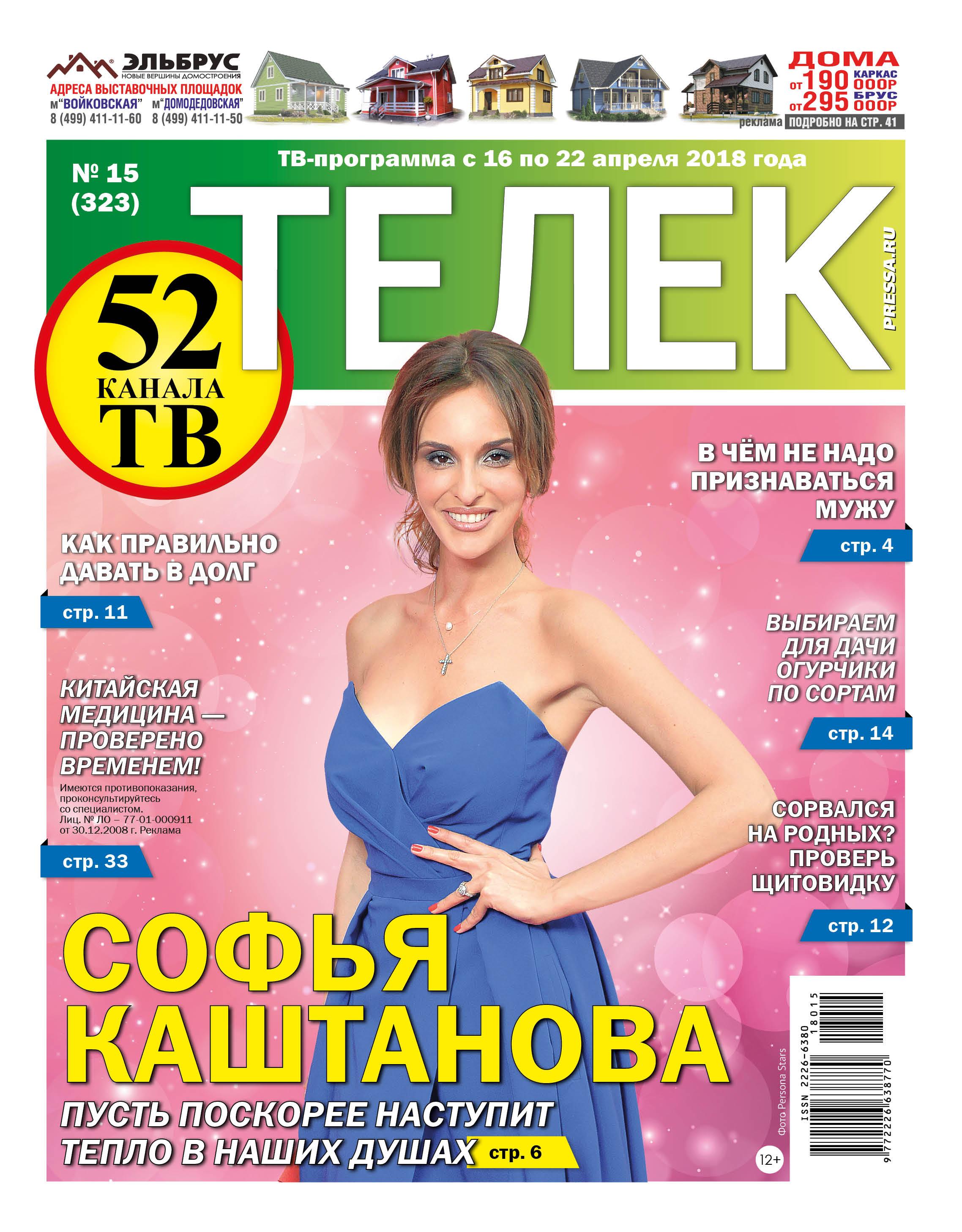 №15 (323) Софья Каштанова
