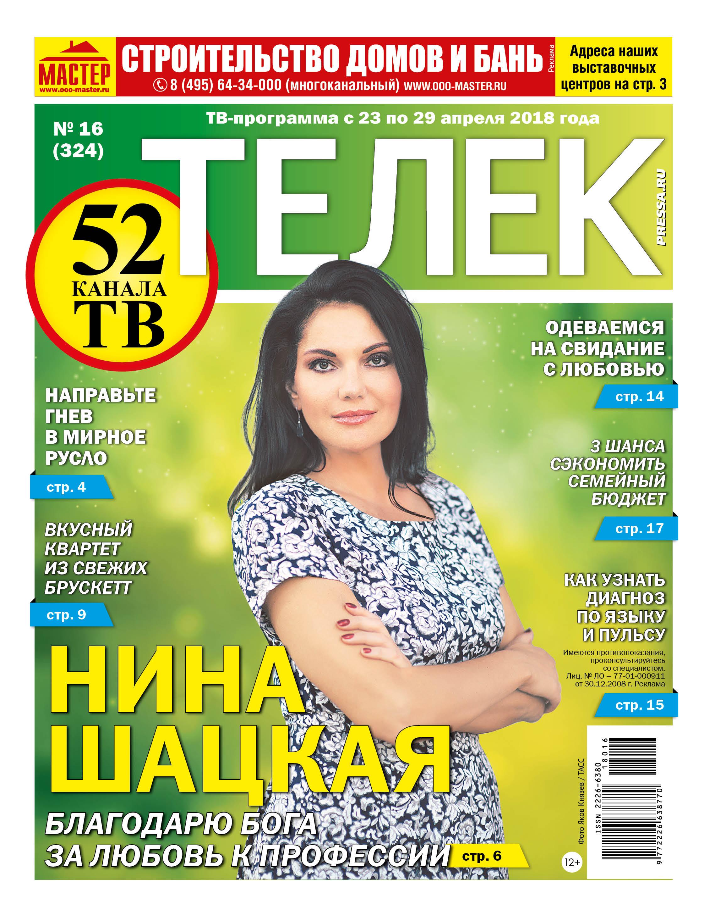 №16 (324) Нина Шацкая