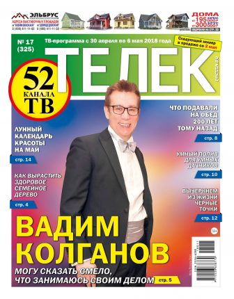 №17 (325) Вадим Колганов