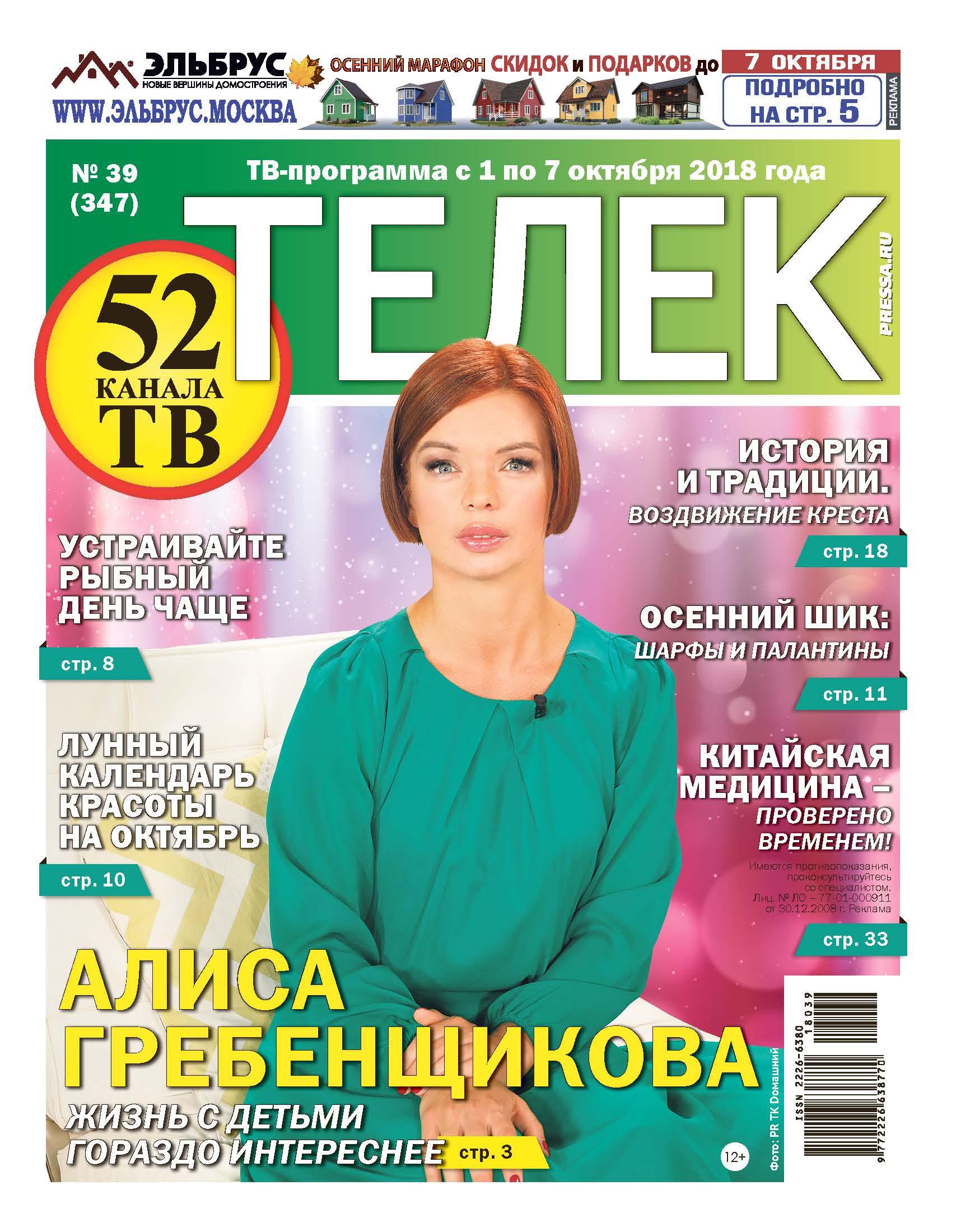 №39 (347) Алиса Гребенщикова