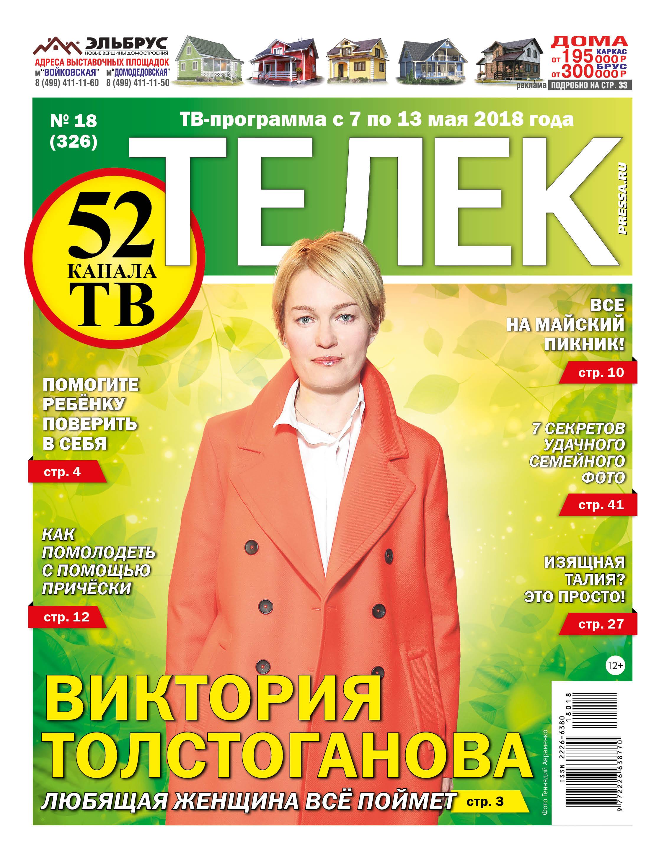 №18 (326) Виктория Толстоганова