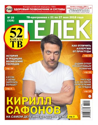 №20 (328) Кирилл Сафонов