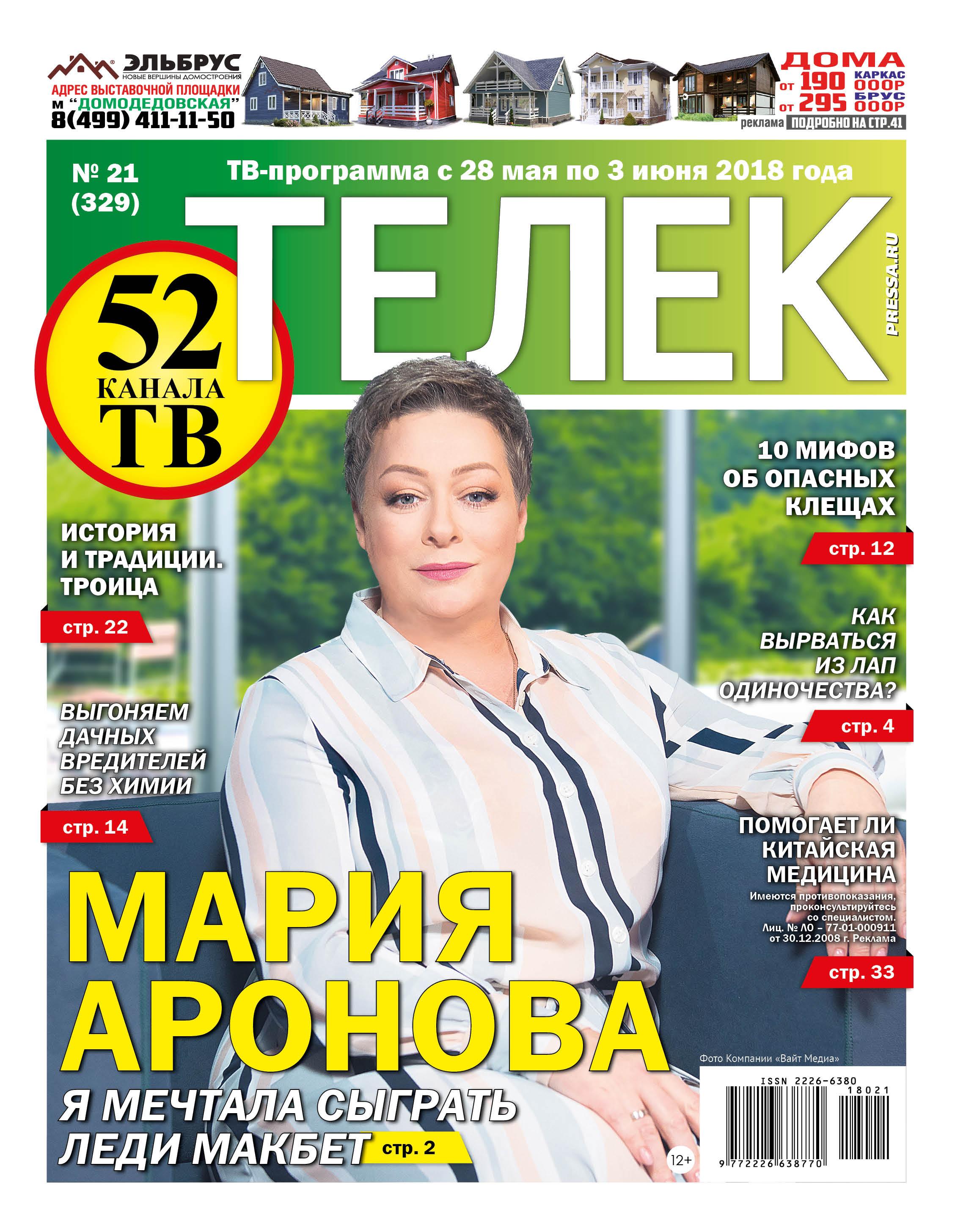 №21 (329) Мария Аронова