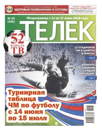 №23 (331) Турнирная таблица ЧМ по футболу