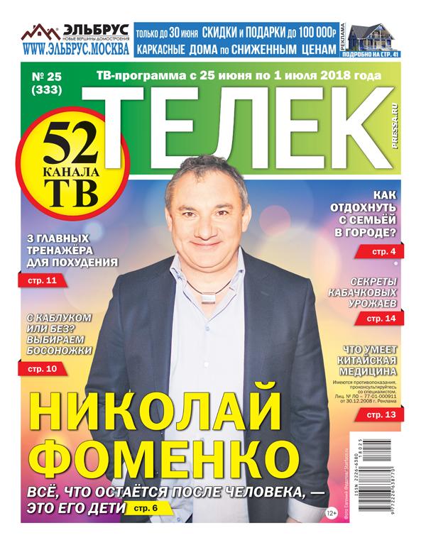 №25 (333) Николай Фоменко