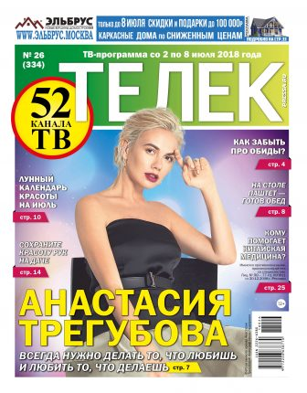 №26 (334) Анастасия Трегубова