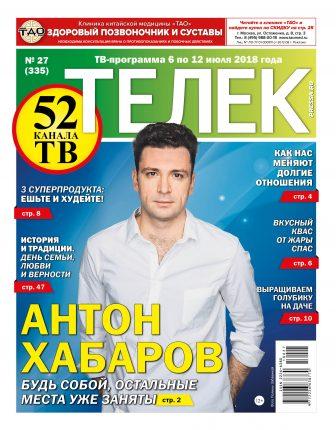 №27 (335) Антон Хабаров