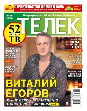 №28 (336) Виталий Егоров