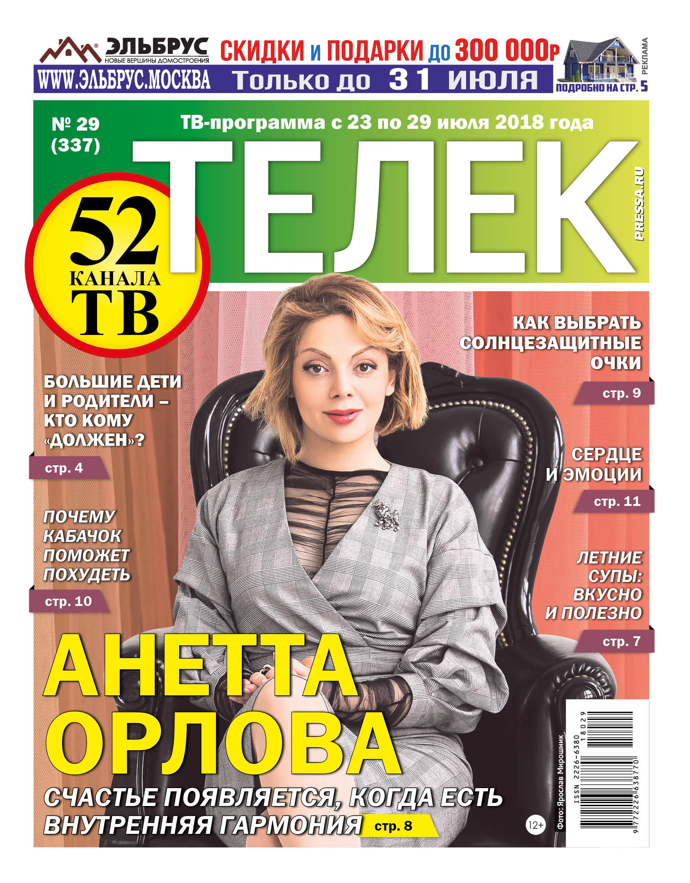 №29 (337) Анетта Орлова