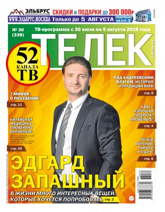 №30 (338) Эдгард Запашный