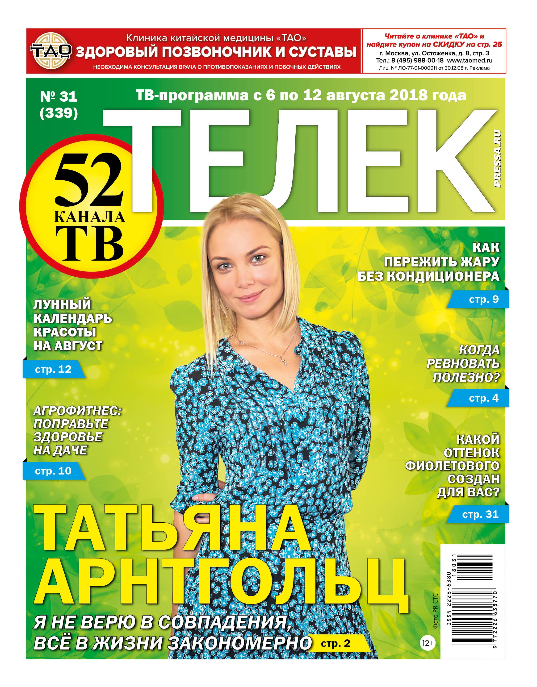 №31 (339) Татьяна Арнтгольц