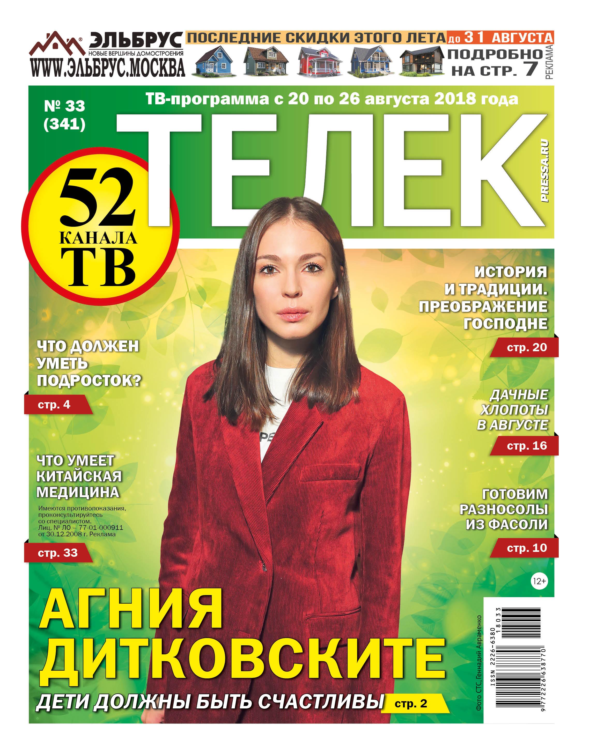 №33 (341) Агния Дитковските