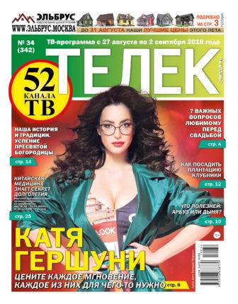 №34 (342) Катя Гершуни