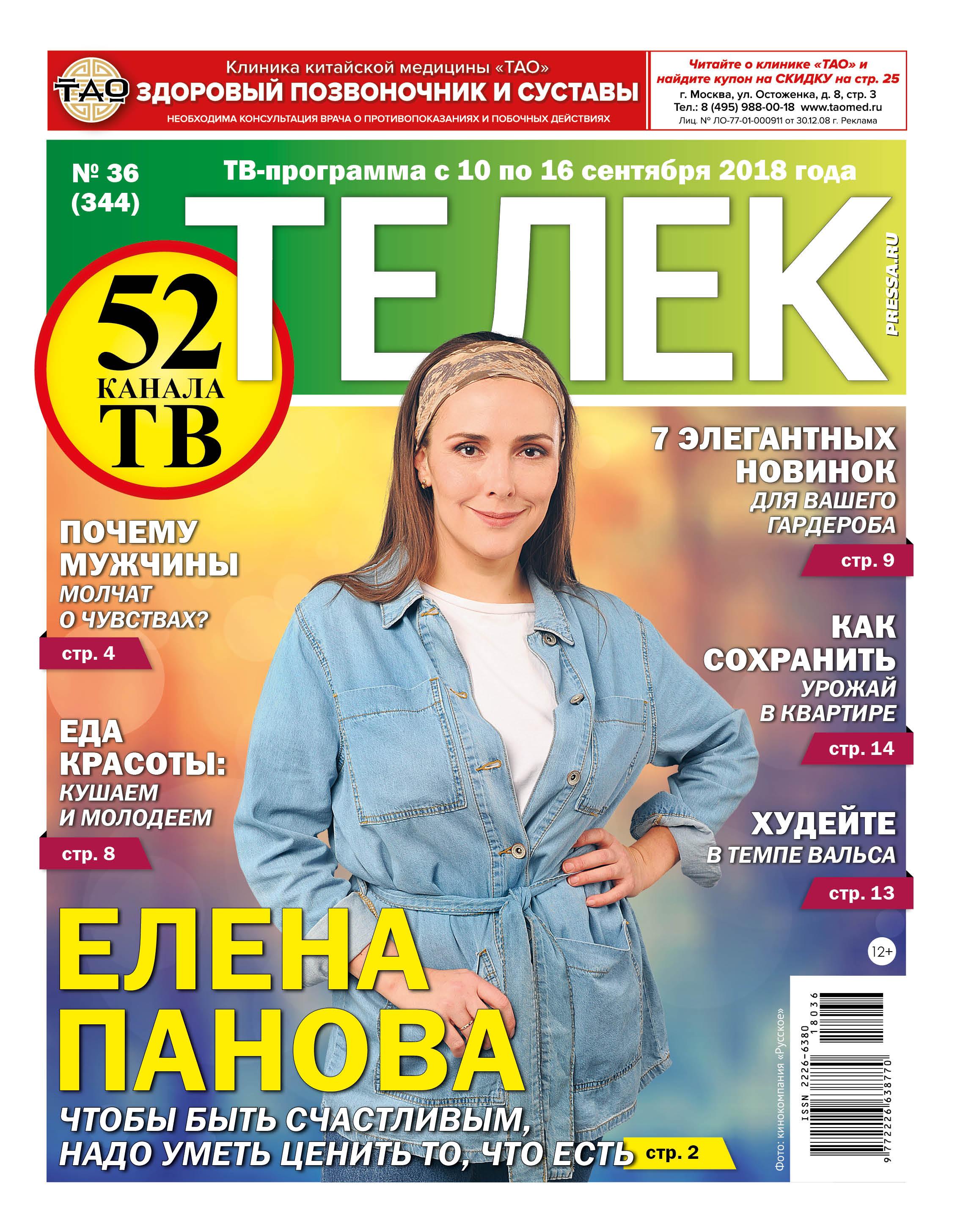 №36 (344) Елена Панова
