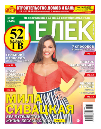 №37 (345) Мила Сивацкая