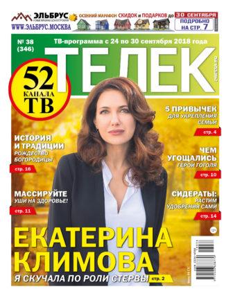 №38 (346) Екатерина Климова