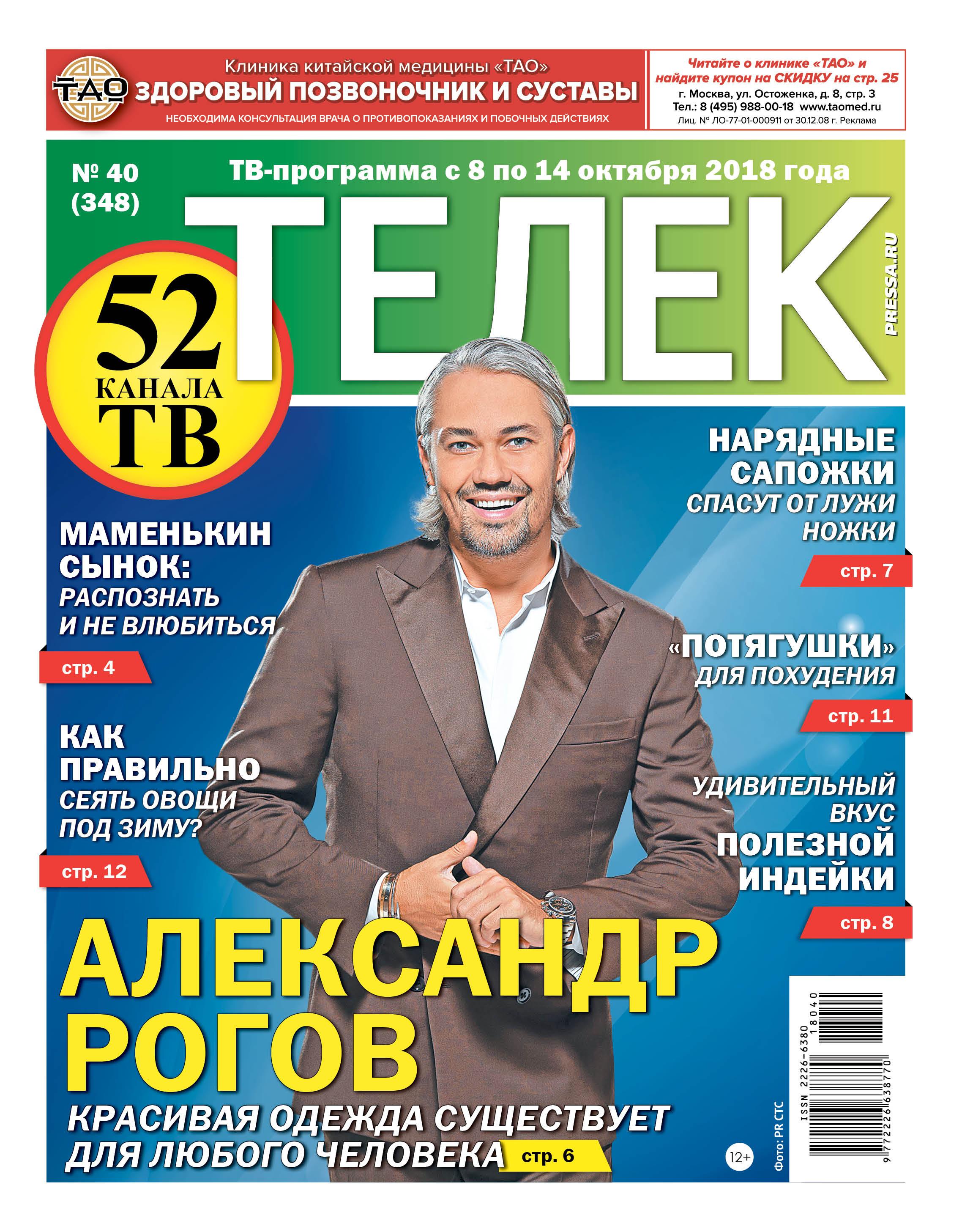 №40 (348) Александр Рогов