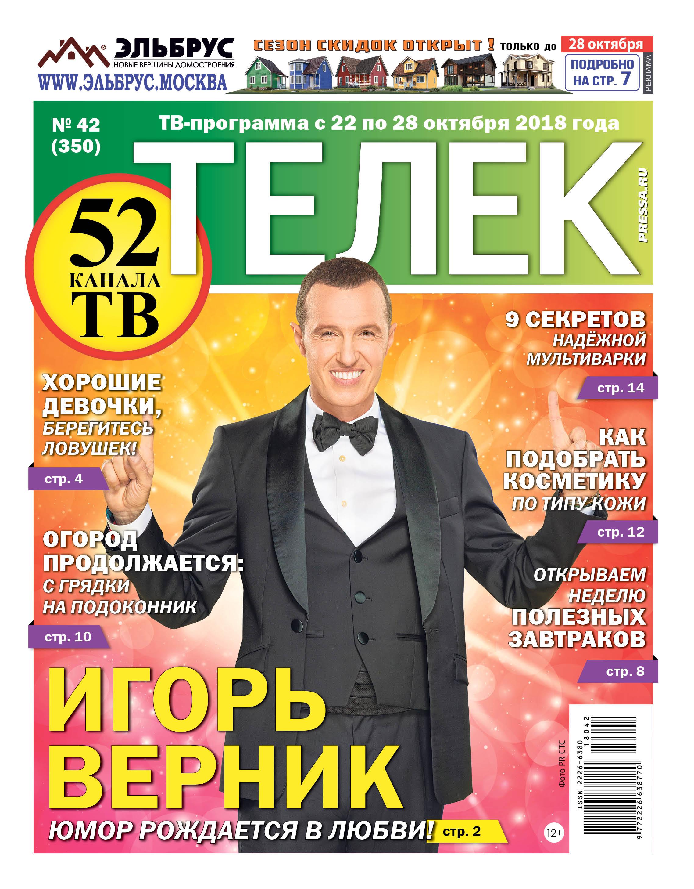 №42 (350) Игорь Верник