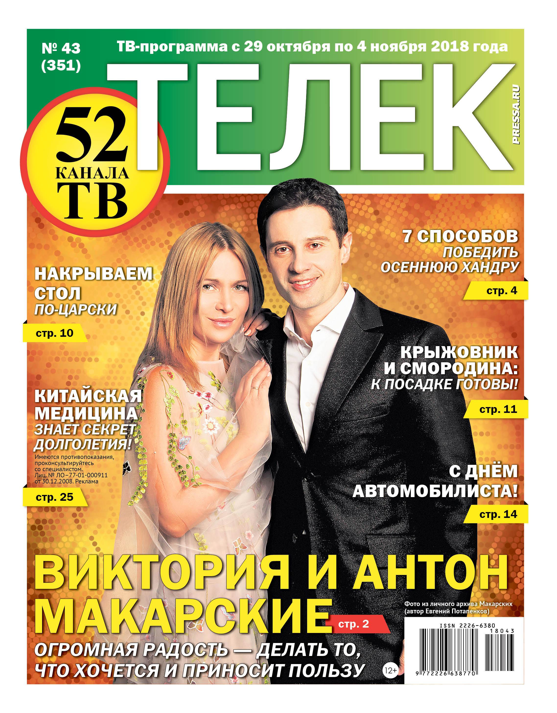 №43 (351) Виктория и Антон Макарские