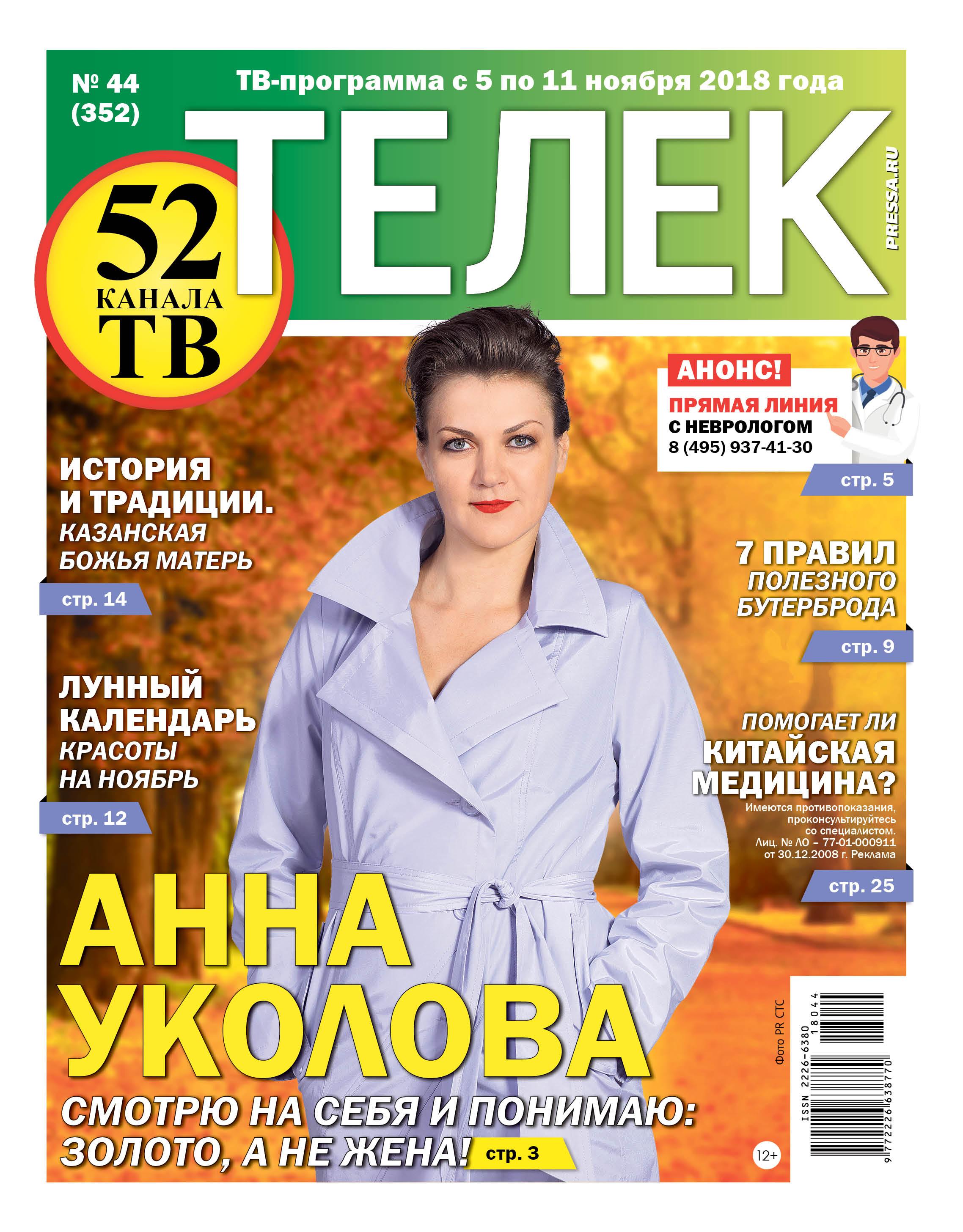 №44 (352) Анна Уколова