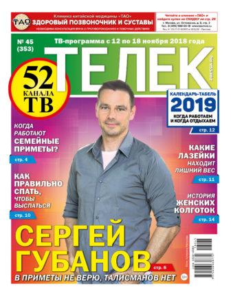 №45 (353) Сергей Губанов