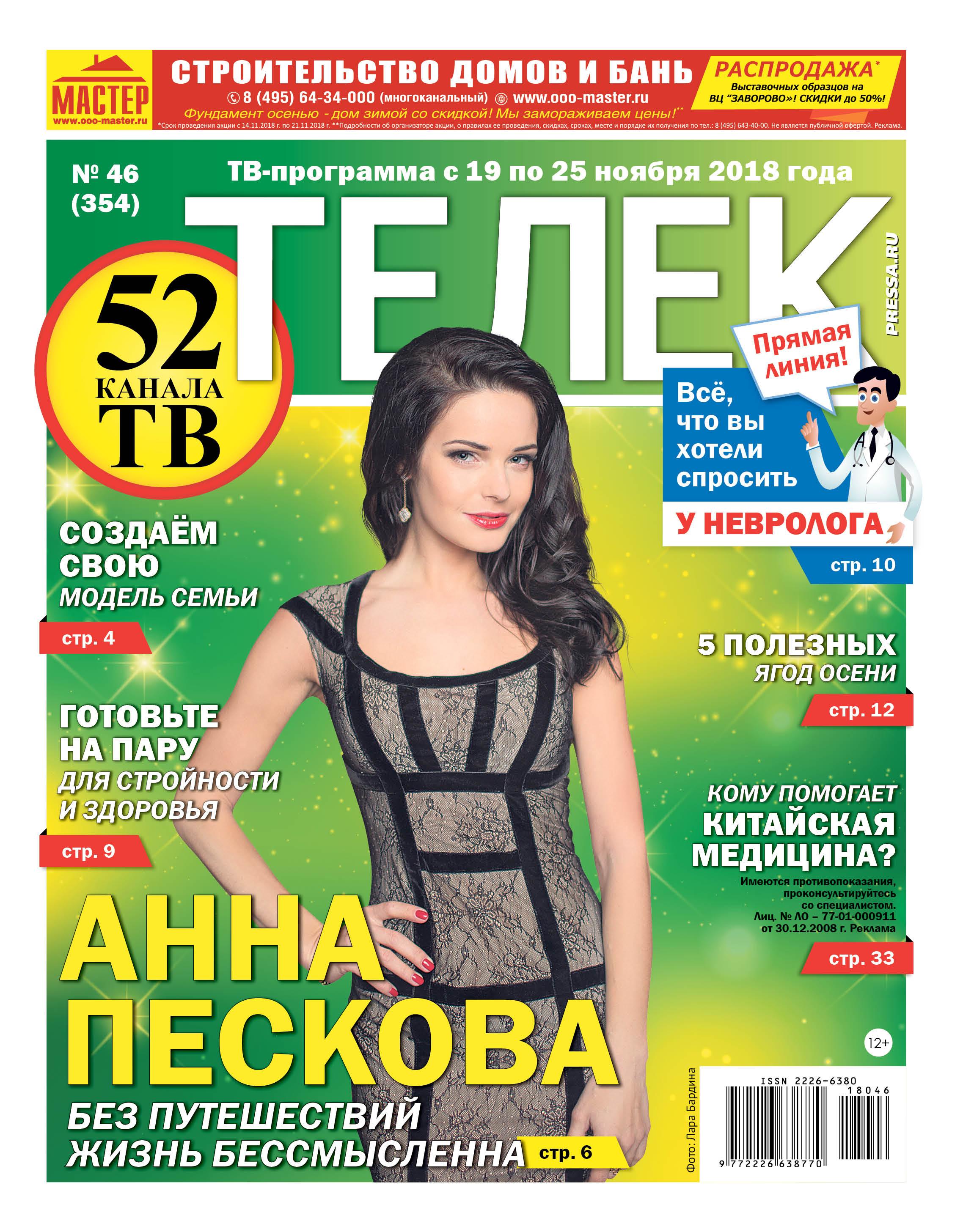 №46 (354) Анна Пескова