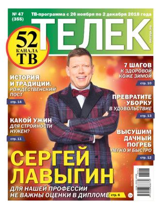 №47 (355) Сергей Лавыгин