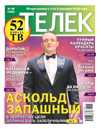 №48 (356) Аскольд Запашный