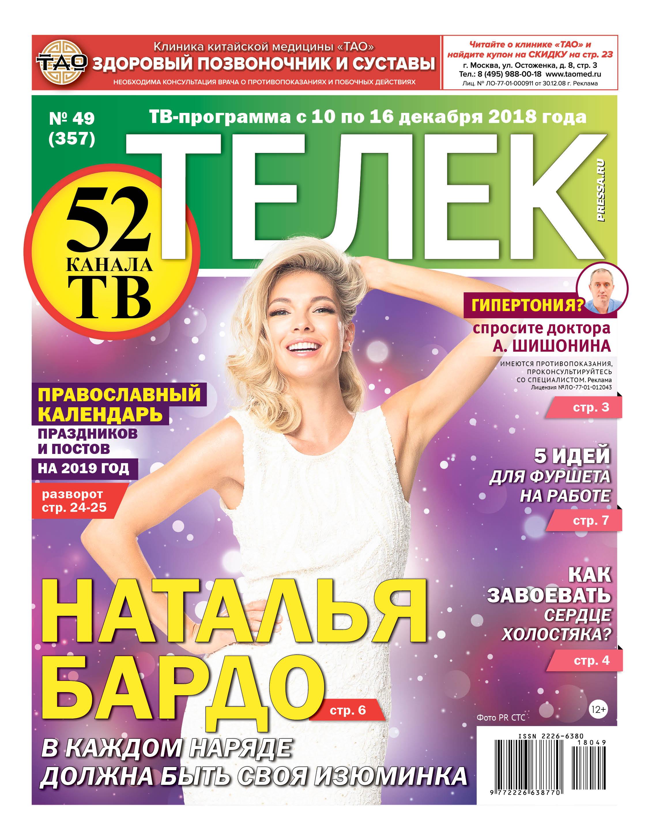 №49 (357) Наталья Бардо