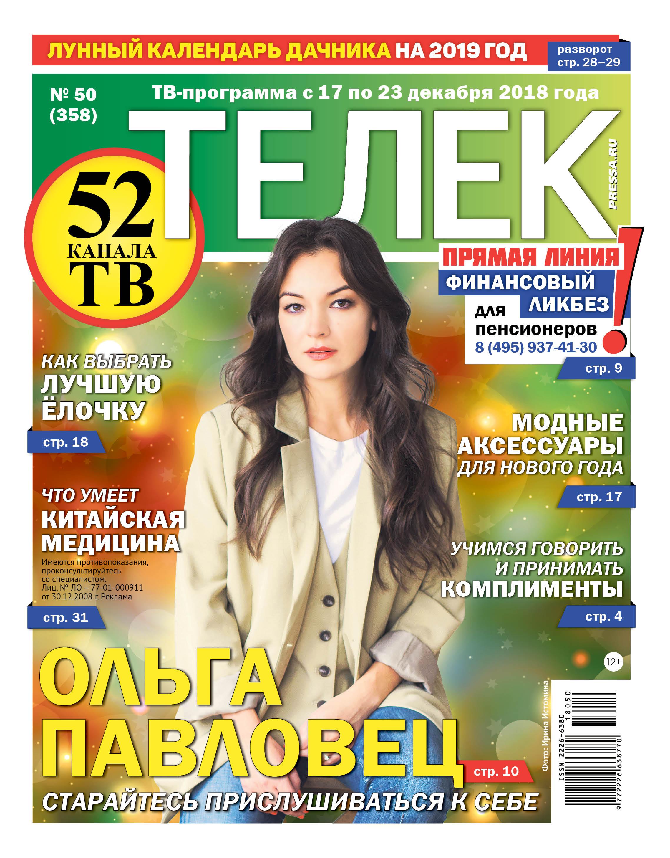 №50 (358) Ольга Павловец