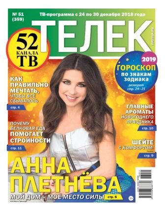 №51 (359) Анна Плетнёва