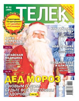 №52 (360) Дед Мороз