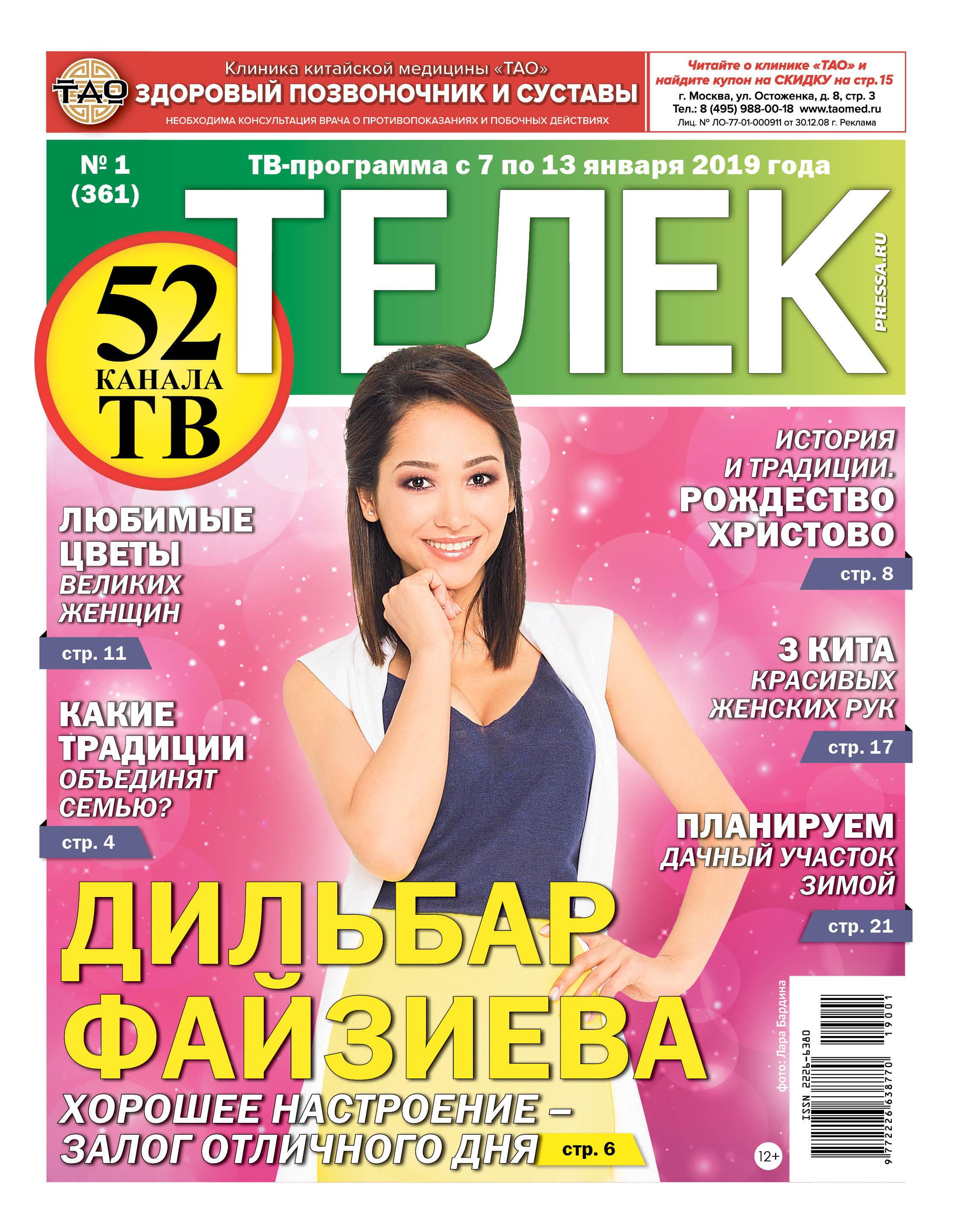 №01 (361) Дильбар Файзиева
