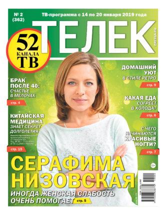 №02 (362) Серафима Низовская