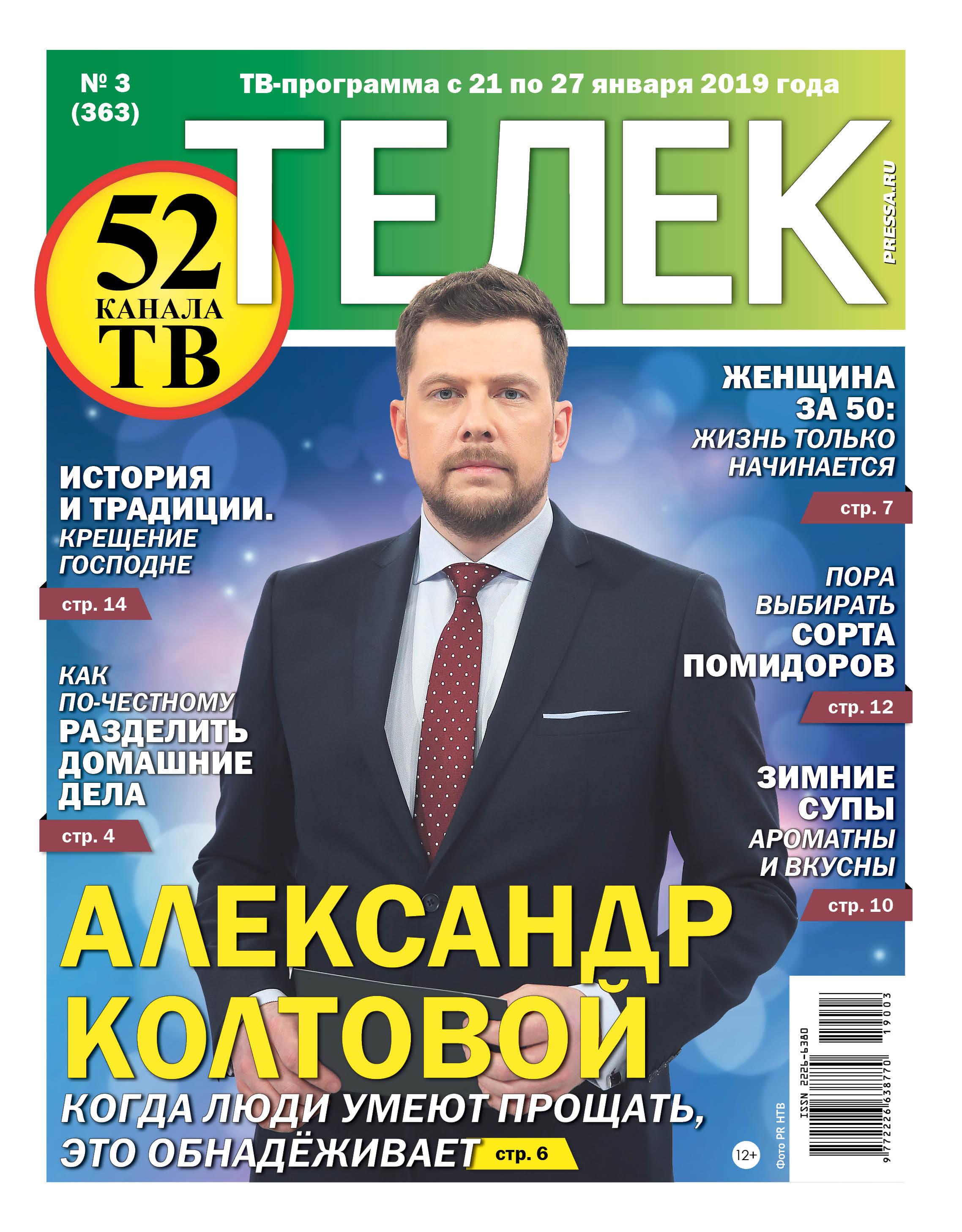 №03 (363) Александр Колтовой