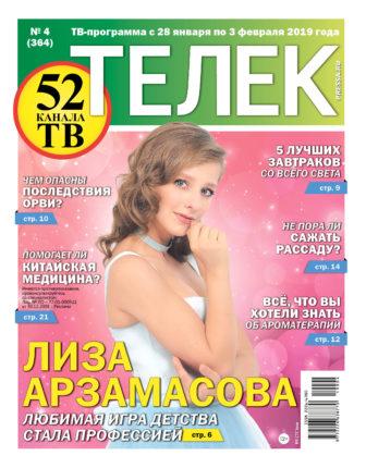 №04 (364) Лиза Арзамасова