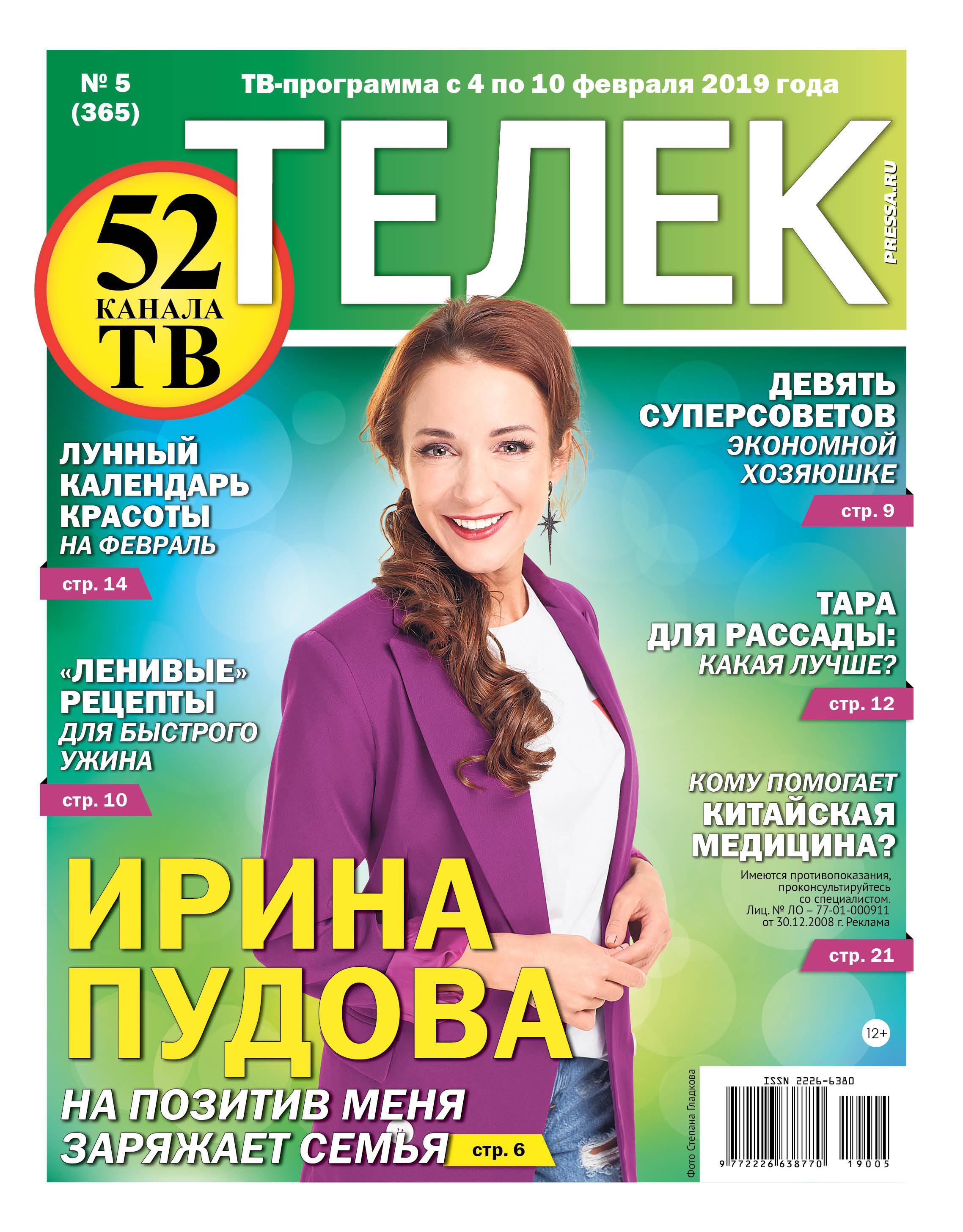 №05 (365) Ирина Пудова