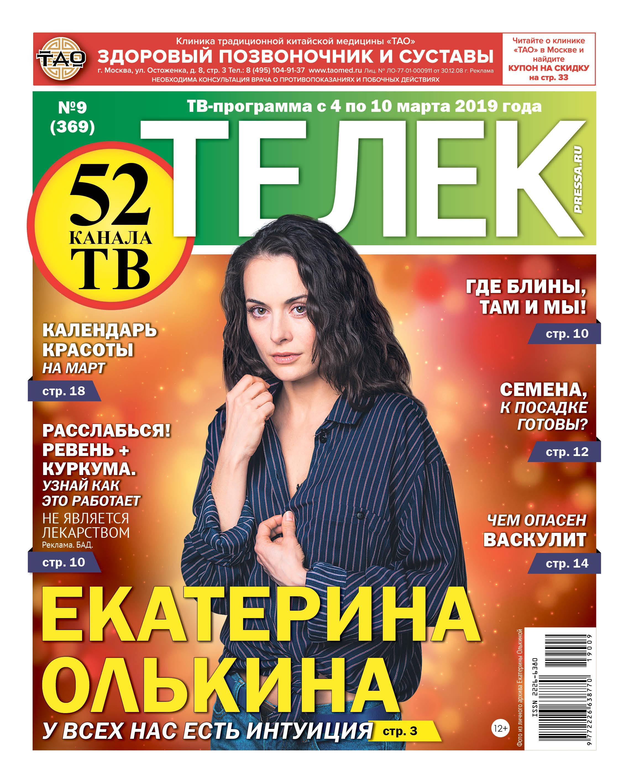 №09 (369) Екатерина Олькина
