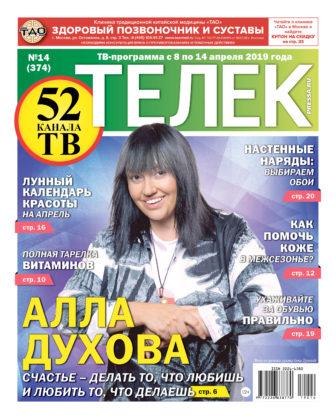№14 (374) Алла Духова