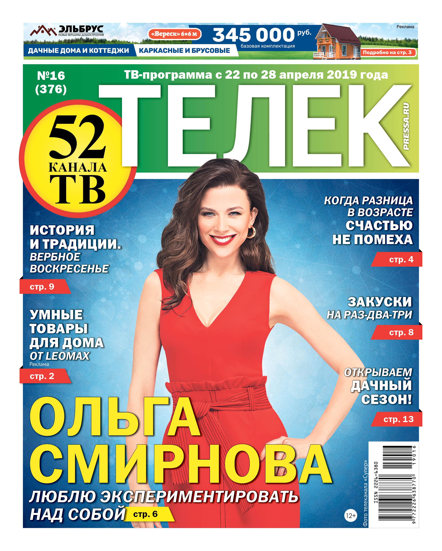 №16 (376) Ольга Смирнова