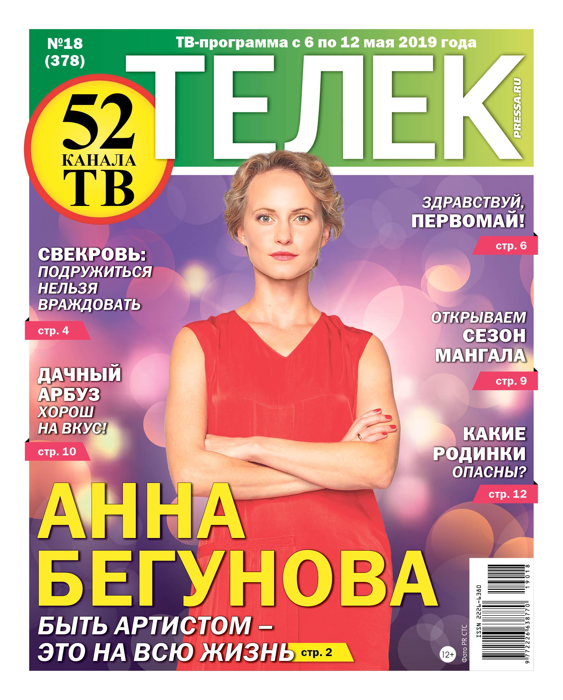 №18 (378) Анна Бегунова