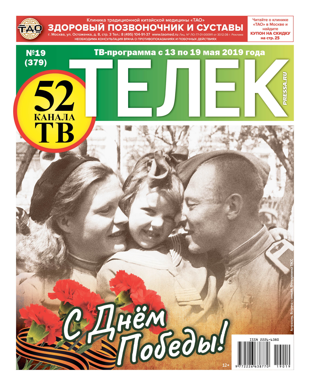 №19 (379) С Днем Победы!