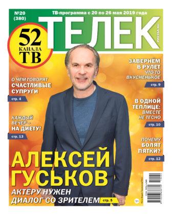 №20 (380) Алексей Гуськов