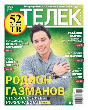 №21 (381) Родион Газманов