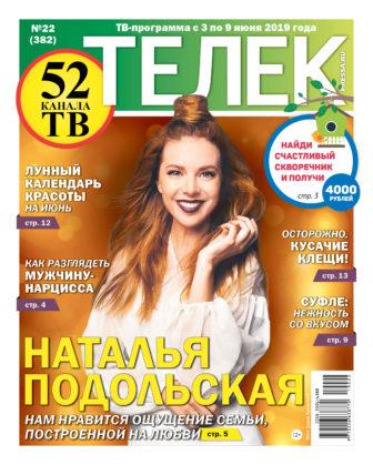№22 (382) Наталья Подольская