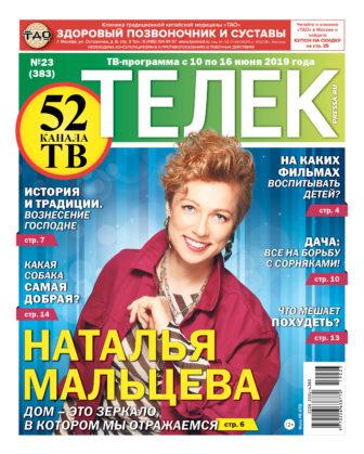 №23 (383) Наталья Мальцева