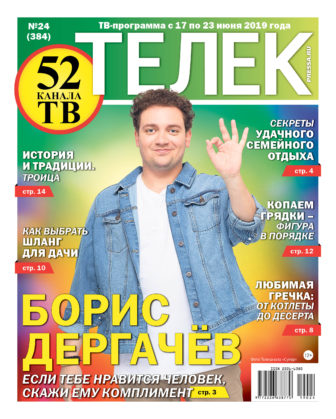 №24 (384) Борис Дергачев