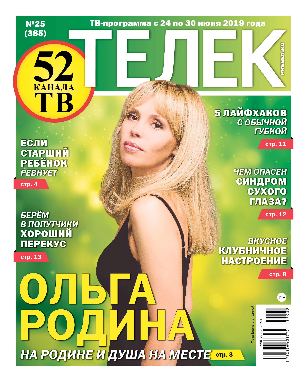 №25 (385) Ольга Родина