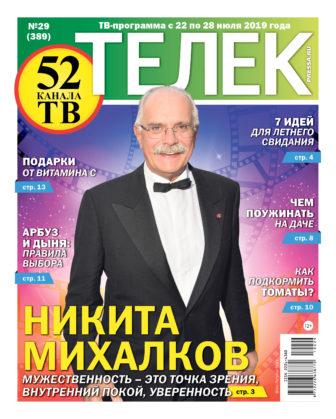 №29 (389) Никита Михалков