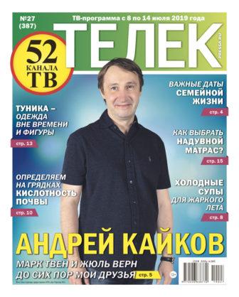 №27 (387) Андрей Кайков